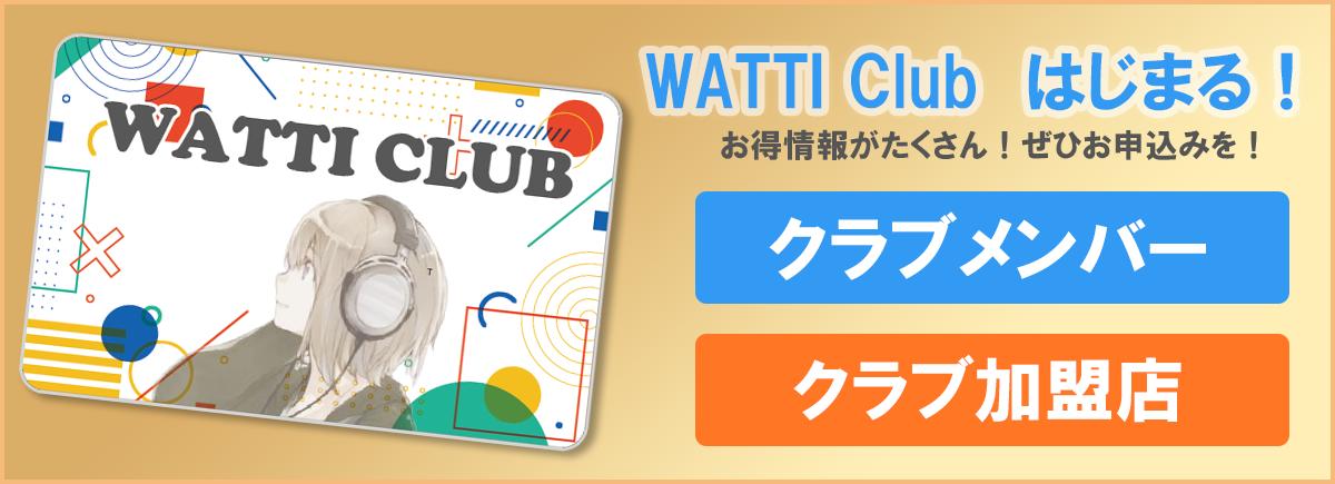 watti club