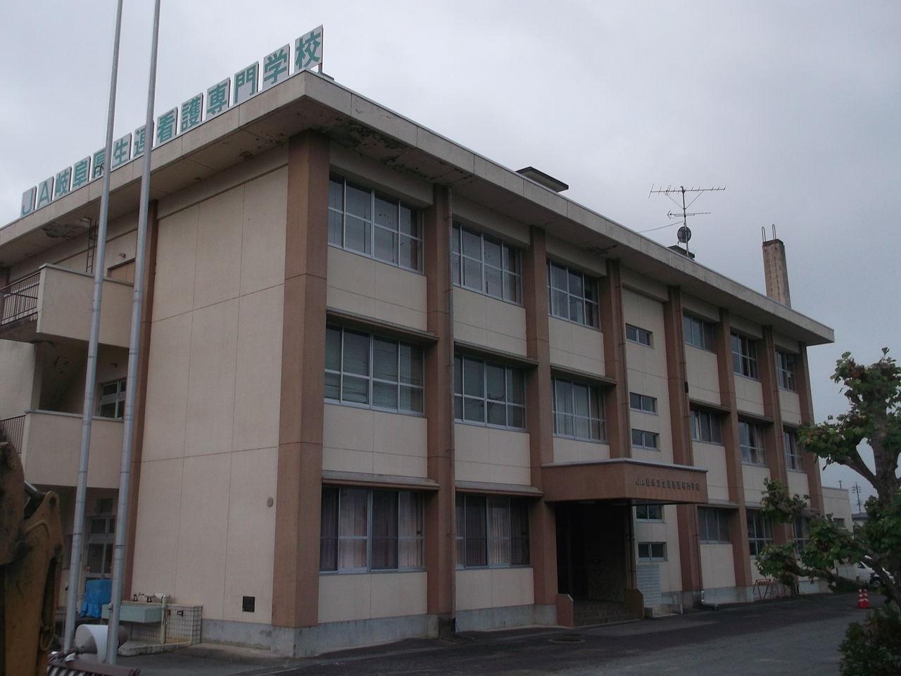 JA岐阜厚生連看護専門学校